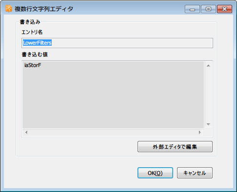 Windows 7 レジストリ HKEY_LOCAL_MACHINE\System\CurrentControlSet\Control\Class\{4d36e965-e325-11ce-bfc1-08002be10318} の LowerFilters に書き込まれていた内容 iaStorF