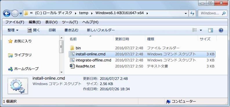 テレメトリ入り KB3161608、KB3172605 の中から KB3161647 (Windows Update Client 7.6.7601.23453) を抜き出した海外製パッチ、同梱の install-online.cmd を管理者権限で実行してインストール