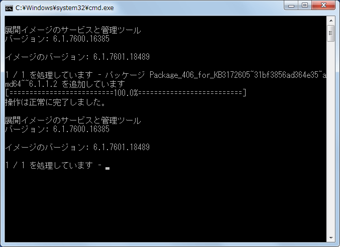 テレメトリ入り KB3161608、KB3172605 の中から KB3161647 (Windows Update Client 7.6.7601.23453) を抜き出した海外製パッチ、同梱の install-online.cmd を実行してインストール中の DOS 画面