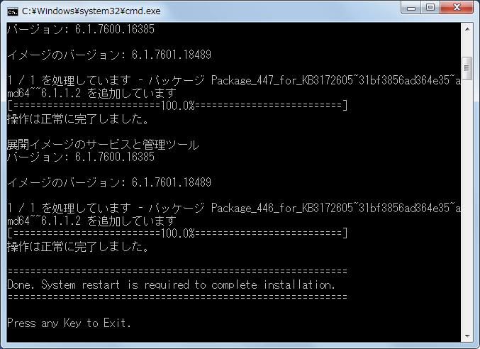 テレメトリ入り KB3161608、KB3172605 の中から KB3161647 (Windows Update Client 7.6.7601.23453) を抜き出した海外製パッチ、同梱の install-online.cmd を実行してインストール中の DOS 画面、インストール完了