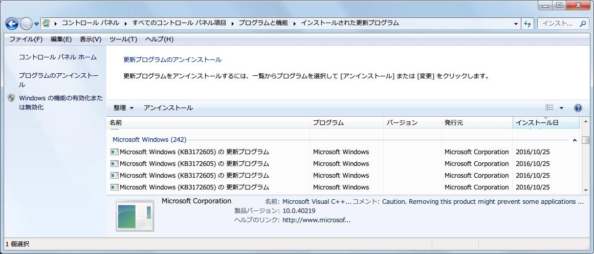テレメトリ入り KB3161608、KB3172605 の中から KB3161647 (Windows Update Client 7.6.7601.23453) を抜き出した海外製パッチ、同梱の install-online.cmd を実行してインストール中の DOS 画面、インストール後のインストールされた更新プログラムの画面、KB3172605 が 4つ並んでいる状態