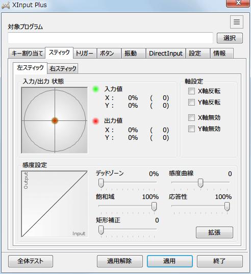 XInput Plus - 「スティック」タブ → 「左スティック」タブ Ver 4.14.3 「矩形補正」 確認