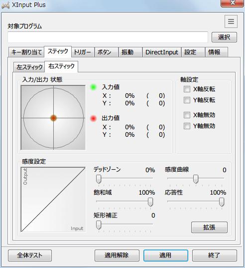 XInput Plus - 「スティック」タブ → 「右スティック」タブ Ver 4.14.3 「矩形補正」 確認