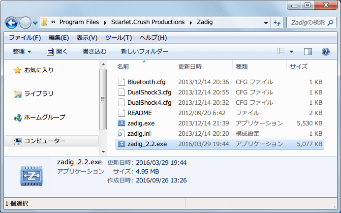 ダウンロードした最新版 Zadig を XInput Wrapper for DS3 がインストールされている Zadig フォルダ内に配置