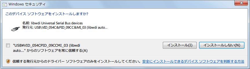 Windows セキュリティ画面でデバイスソフトウェアのインストール確認が画面が表示されるので、名前(libwdi Universal Serial Bus devices)と発行元(USB/VID_054C&PID_09CC&MI_03(libwdi auto...)を確認してインストールボタンをクリックする