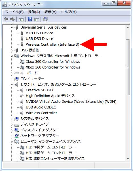 デバイスマネージャーを開き Universal Serial Bus devices に、Wireless Controller (Interface 3) が追加されていることを確認できればドライバの書き換え作業は完了