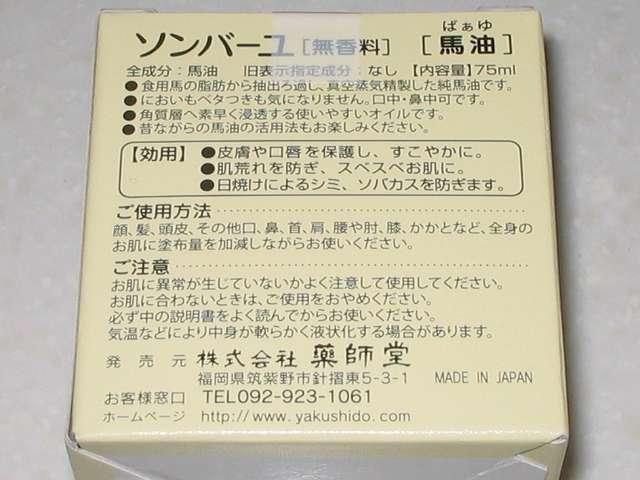 ソンバーユ 無香料 75ml 効用、ご使用方法、ご注意
