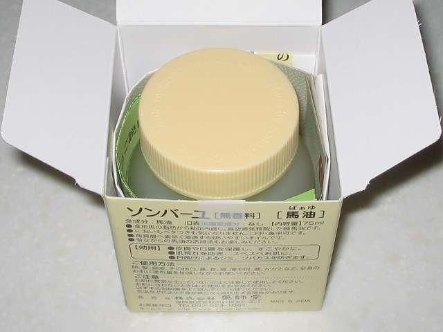 ソンバーユ 無香料 75ml 開封