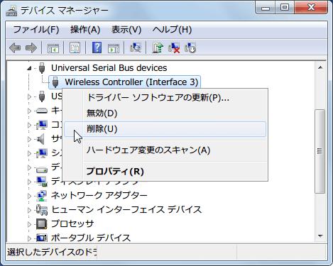 XInput Wrapper for DS3 のアンインストール方法 - デュアルショック 4 ドライバを Zadig を使ってインストールしていた場合、デバイスマネージャーを開き Universal Serial Bus devices にある Wireless Controller (Interface 3) を右クリックで削除