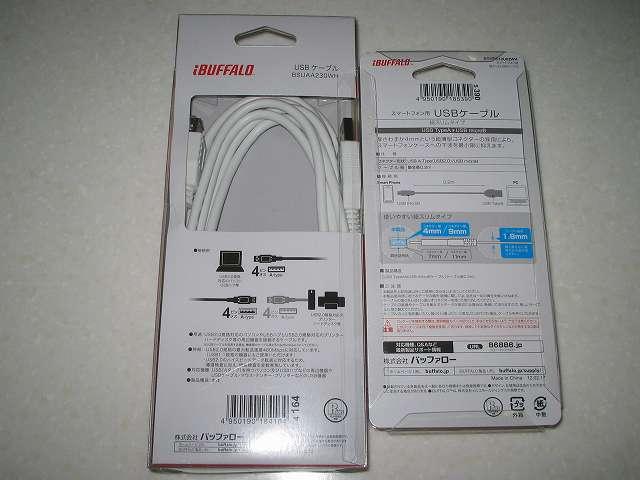 デュアルショック4 用に購入した iBUFFALO USB2.0 延長ケーブル (A to A) ホワイト 3m BSUAA230WH と iBUFFALO USB2.0ケーブル(A to microB) スリムタイプ ホワイト 0.2m BSMPC12U02WH パッケージ裏側