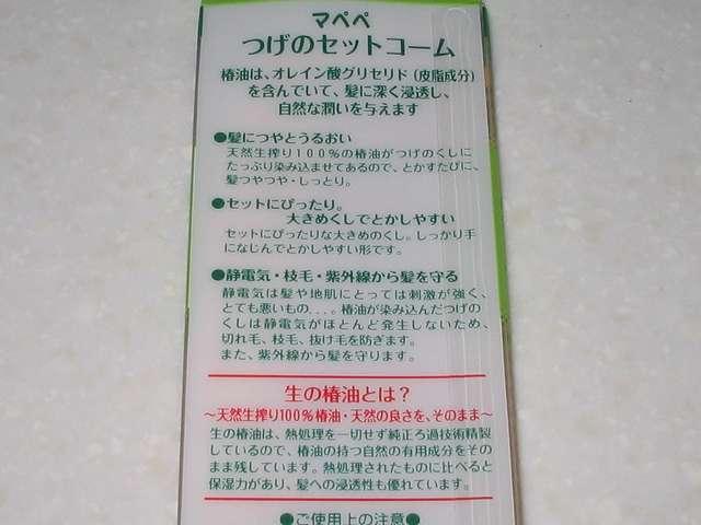 マペペ つげのセットコーム 生の椿油仕上げ パッケージ裏面 商品特長