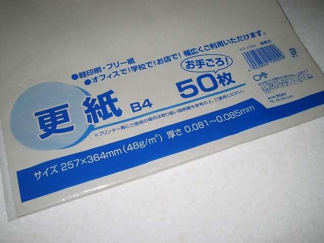 マルアイ 更紙 B4 50枚パック カミ-1050 アレッポ石鹸包装用に購入