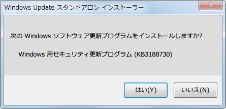 Windows 7 Service Pack 1 および Windows Server 2008 R2 Service Pack 1 用 Microsoft .NET Framework 3.5.1 セキュリティ更新プログラム Windows6.1-KB3188730-x64.msu インストール、再起動なし