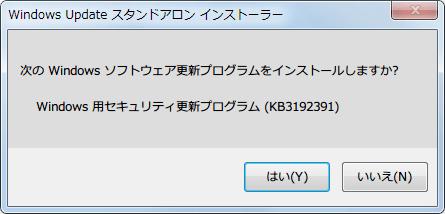 2016 年 10 月 Windows 7 向けセキュリティのみの品質更新プログラム (KB3192391) Windows6.1-KB3192391-x64.msu インストール、再起動あり
