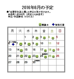 2016-06