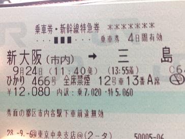 2016_社員旅行チケット