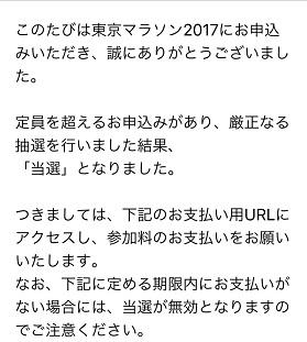 2017_tokyo
