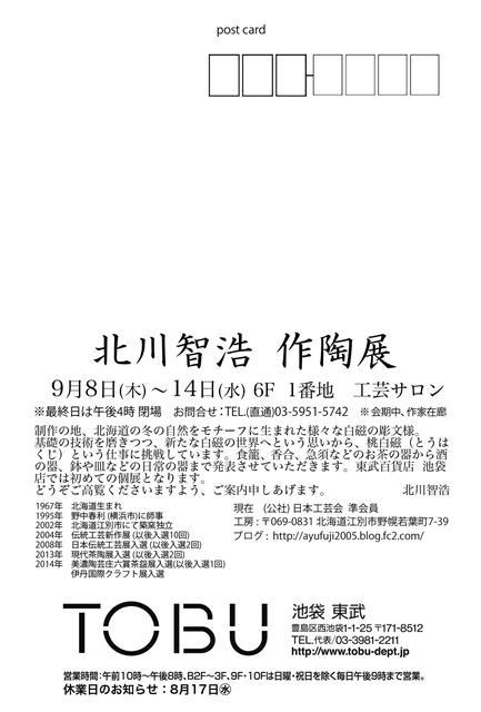 2016東武池袋切手面最終webdai