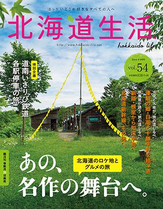 HL_vol_54表紙web