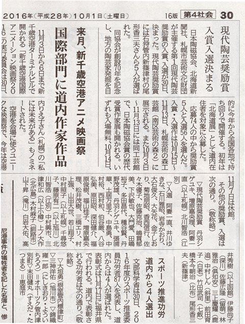 20161001現代陶芸奨励賞◎webdai