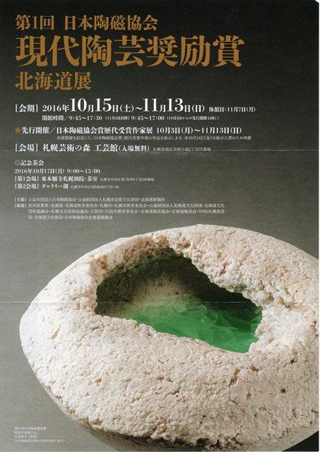 webdai2016現代陶芸奨励賞リーフ