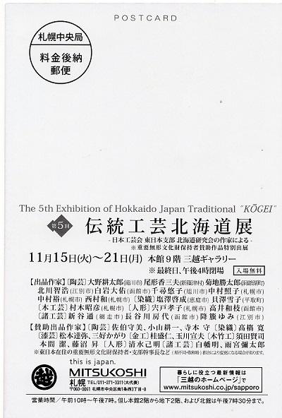 2016伝統工芸北海道展DM切手面