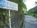 160505鳥谷池手前のピークから京田辺に入る