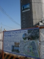 161112三川合流サービスセンターの工事プレート