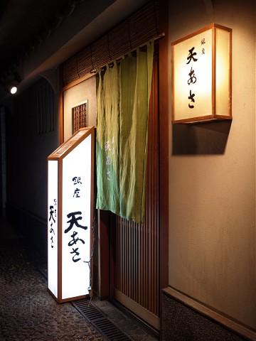 asateishoka02.jpg