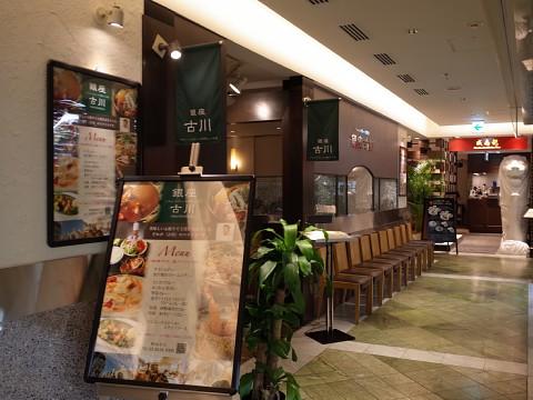 curryfurukawa12.jpg