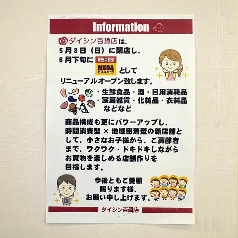 daishinteishoku01.jpg