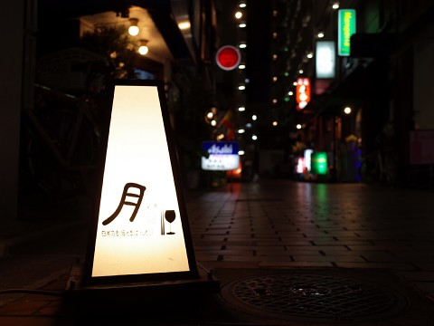 jagatsuki02.jpg