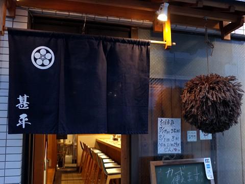 jinpeishinkoayu01.jpg