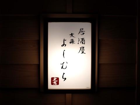 kanitamayoshimura16.jpg