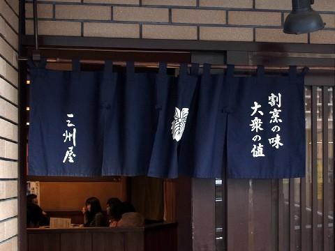 nakaochishimsan11.jpg