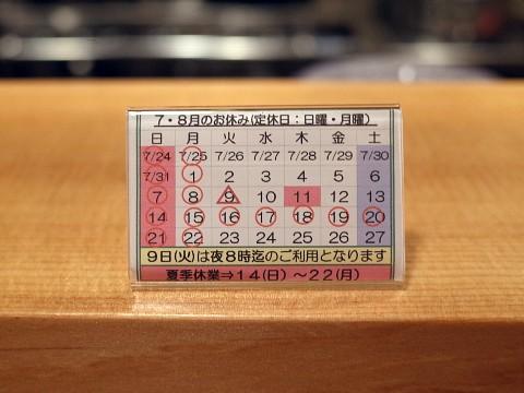 natsusashiyoshi12.jpg