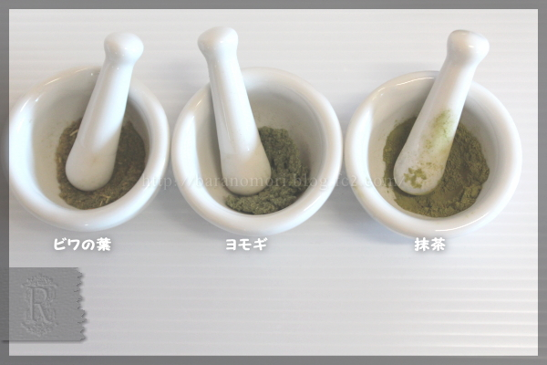手作り石鹸 ウルトラ抽出 ヨモギ よもぎ 蓬 ビワ 枇杷 緑茶 煎茶 深蒸し煎茶 抹茶 20160504