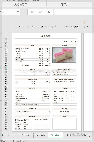 手作り石けん 石鹸 レシピ レシピ帳 ブック