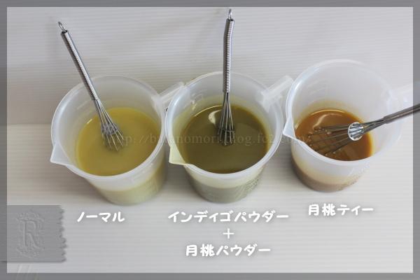 手作り石鹸 月桃 月桃水 真空低温抽出 月桃ハーブティー インディゴ 藍 20160424