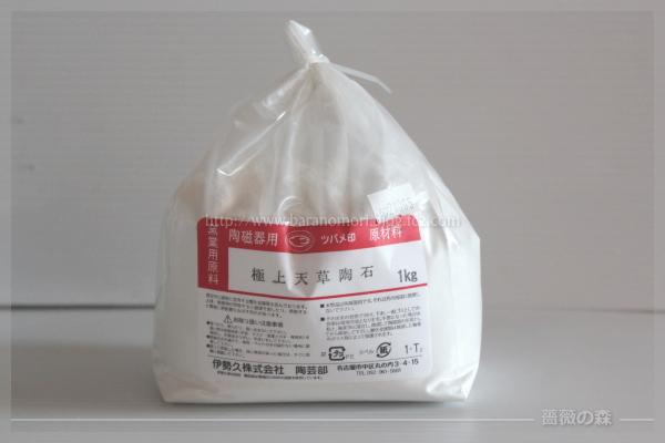 軟膏 天草陶石 真珠パウダー 精油 みつろう 20161003