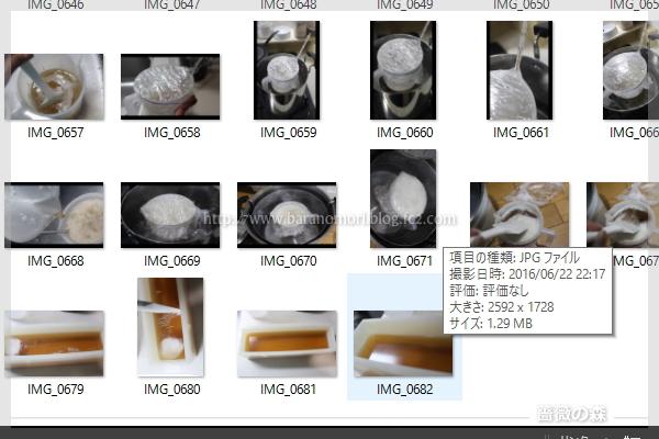 ナトカリ石けん 手作り石鹸 透明石けん 20160622