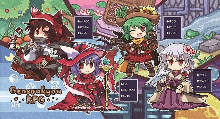 幻想郷RPG