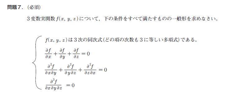 実用数学技能検定