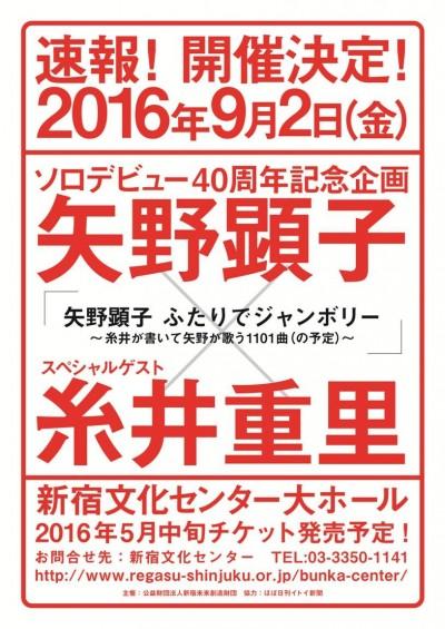 201609矢野糸井