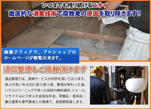 特殊清掃 孤独死現場清掃 遺品整理