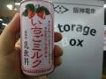 ichigo-milk.jpg