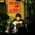 maana-drum.jpg