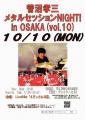 vol10-flyer.jpg