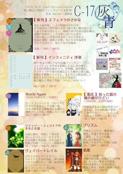 10/8お品書き