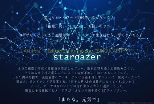stargazer宣伝